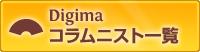 Digima~出島~【新維新コラム】 コラムニスト