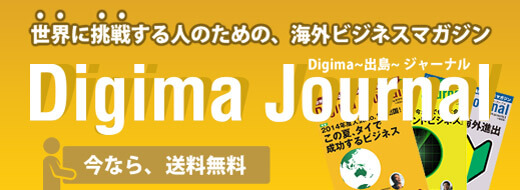 Digima Journal