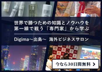 海外ビジネスサロン