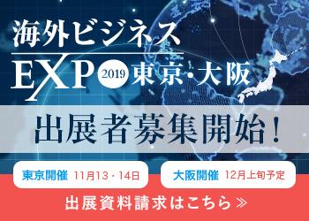 海外ビジネスEXPO2019