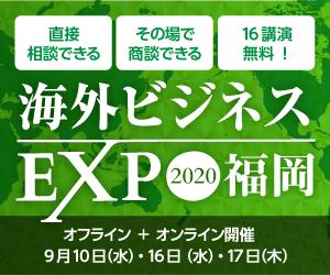 海外ビジネスEXPO福岡