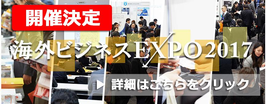 海外ビジネスEXPO2016