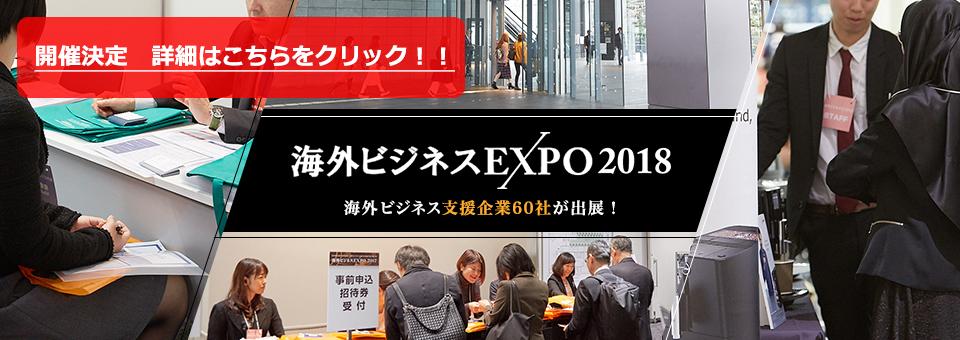 海外ビジネスEXPO2018