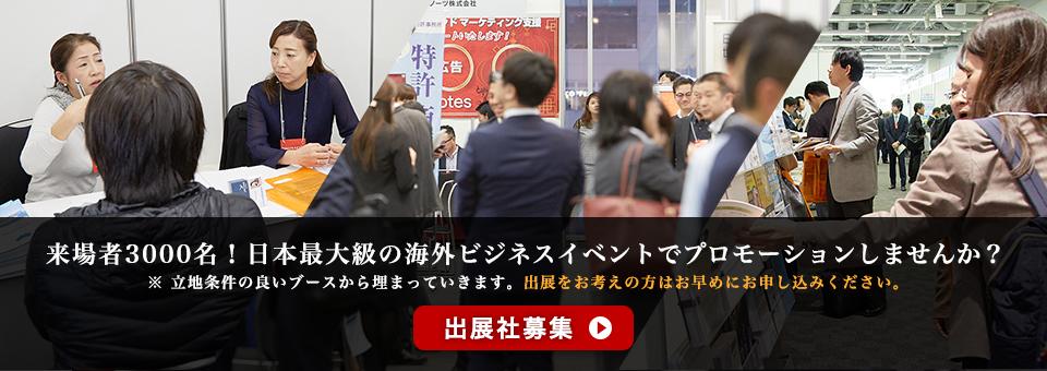 海外ビジネスEXPO2018出展企業募集