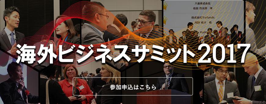 海外ビジネスサミット2017