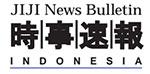 時事速報ジャカルタ支局版 掲載日:2014/7/8