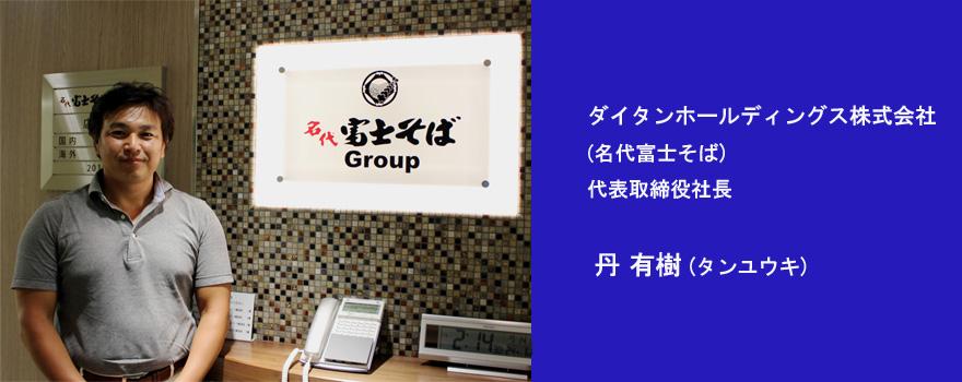 fujisoba_top