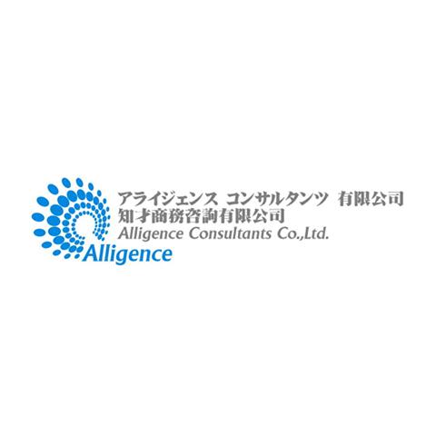 アライジェンス コンサルタンツ有限公司