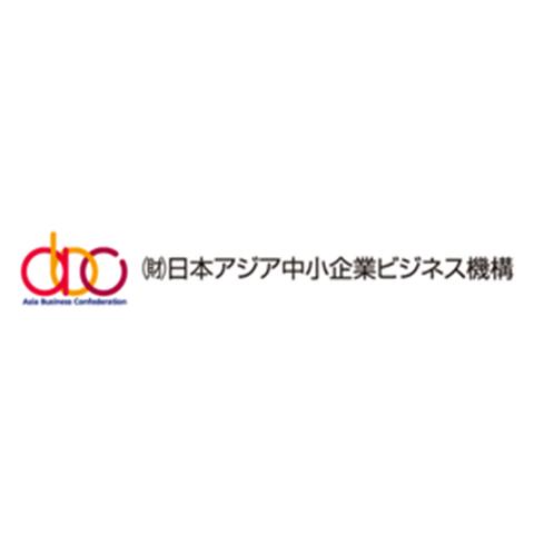一般財団法人日本アジア中小企業ビジネス機構
