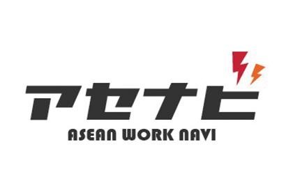 アセナビ(ASEAN WORK NAVI)