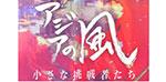 BSジャパン「アジアの風」【取材協力】