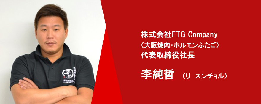 interview_main_visual_ftg