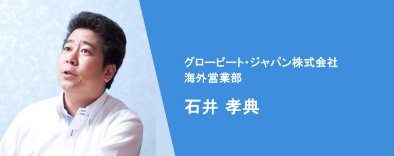 interview_main_visual_globeat