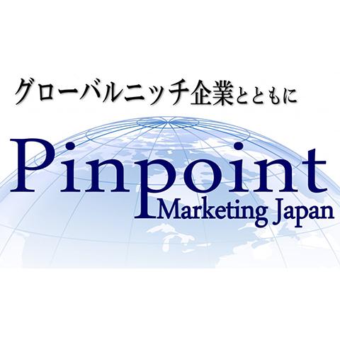 株式会社ピンポイント・マーケティング・ジャパン