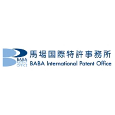 馬場国際特許事務所