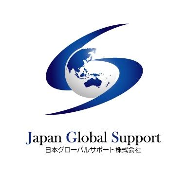 日本グローバルサポート株式会社