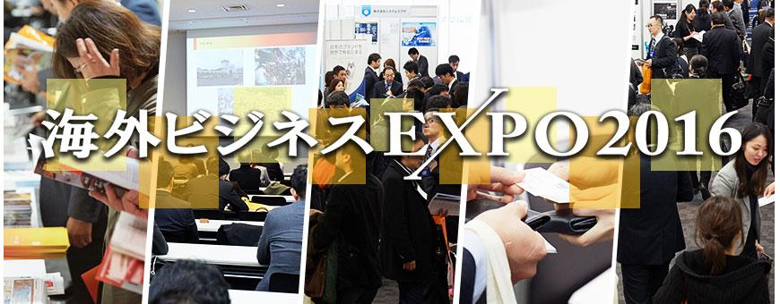 EXPO開催報告