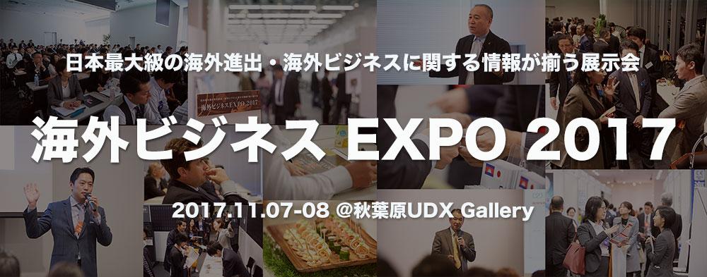 海外ビジネスEXPO2017