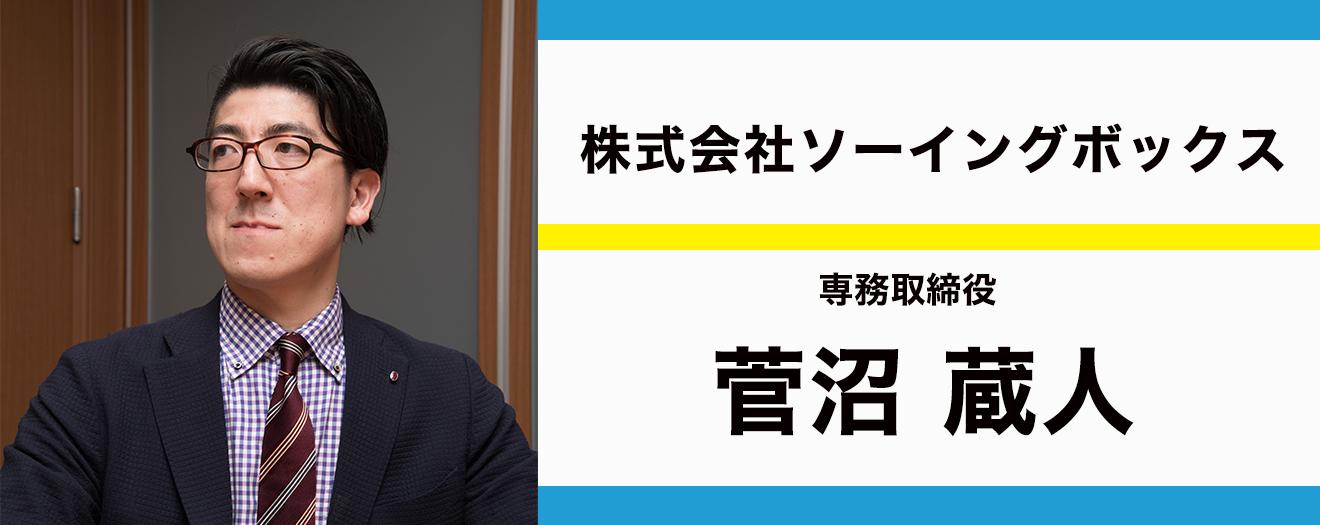 2018.01.10_ソーイングボックス_インタビュー_Ver.02