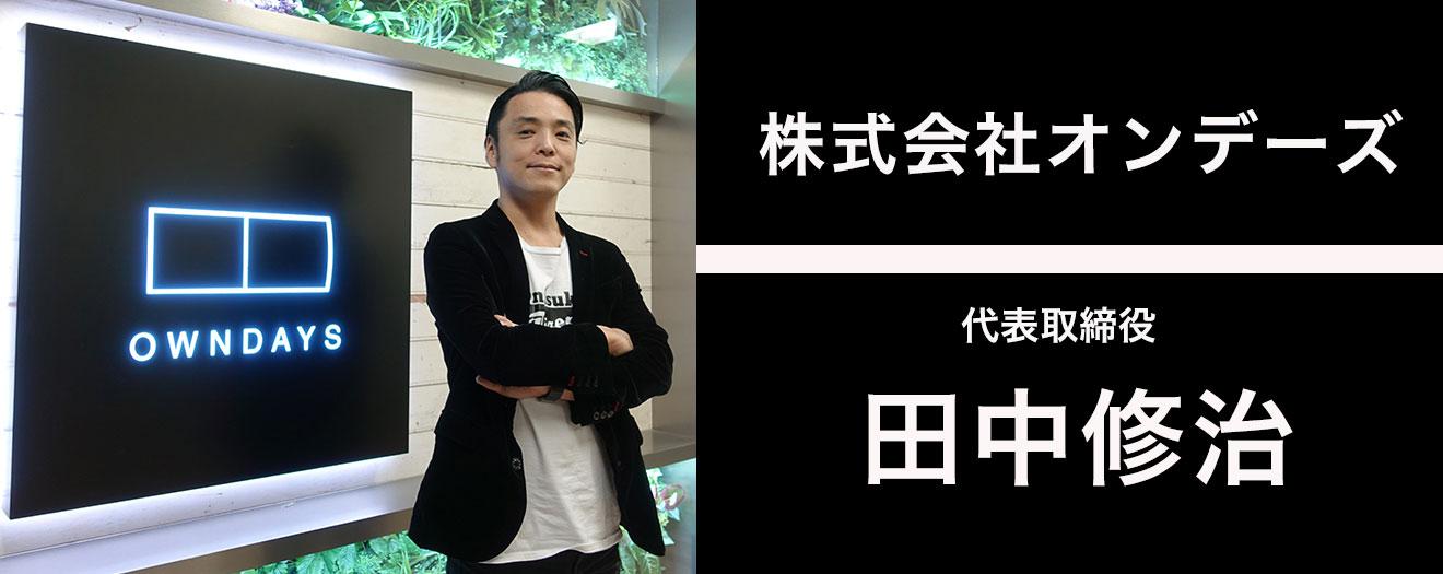 2018.01.30_オンデーズ田中様_インタビュー_Ver.02