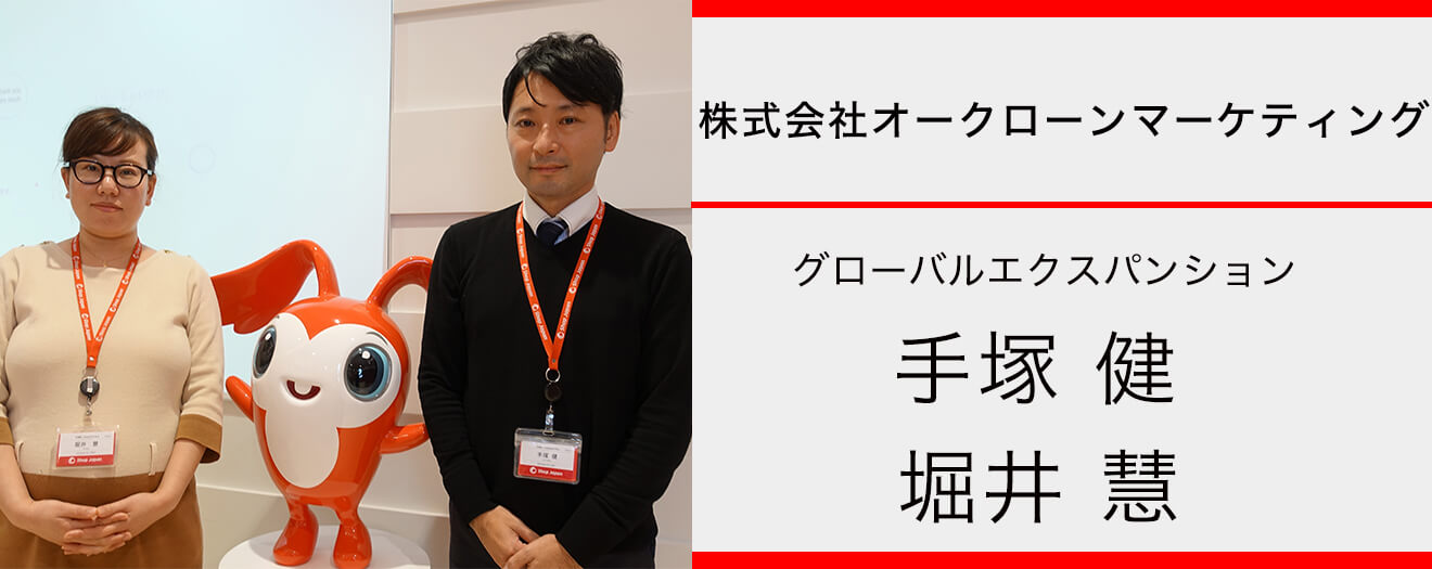 2018.03.06_オークローンマーケティング_手塚様・堀井様_インタビュー_Ver.02 (1)