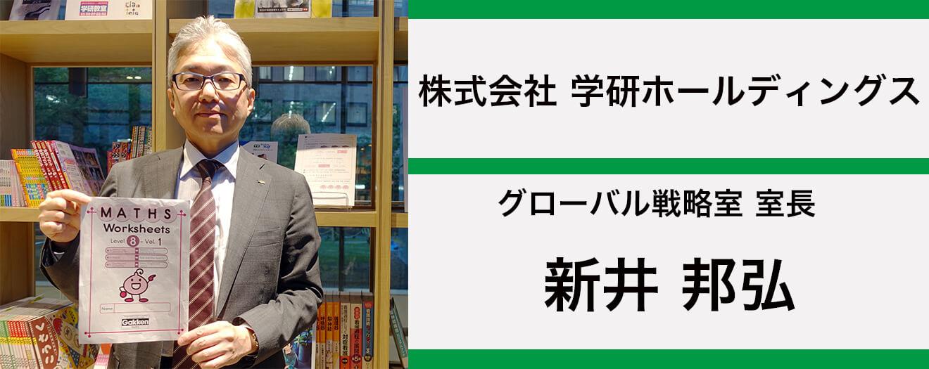 2018.05.25_学研_インタビュー_新井様_a (1)