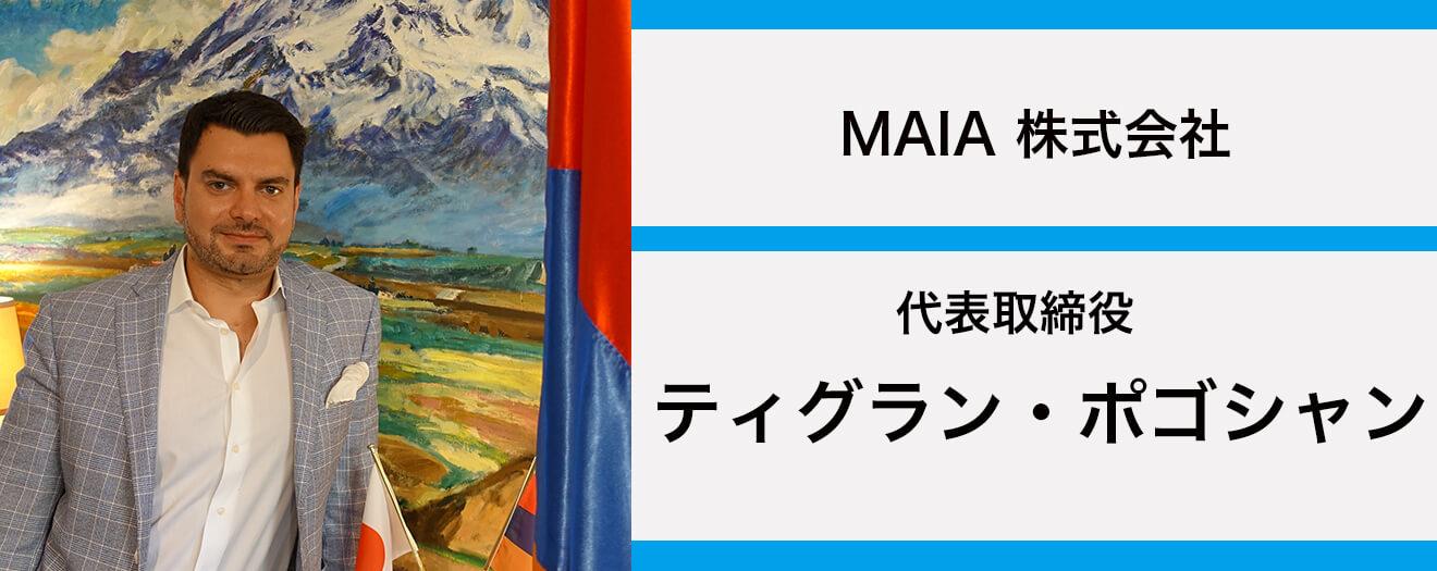2018.06.28_MAIA_インタビュー_ティグラン・ポゴシャン様_b