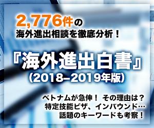bnr_hakusho_2018-2019