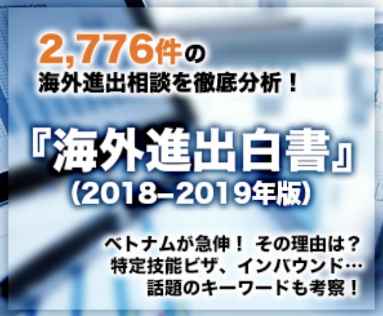 海外進出白書2019_02