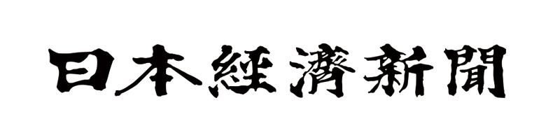 日本経済新聞(北海道版)