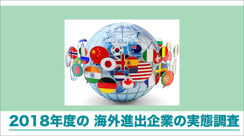 海外進出ではまず何をすればいいのか? | 『海外進出白書(2018-2019年版)』より