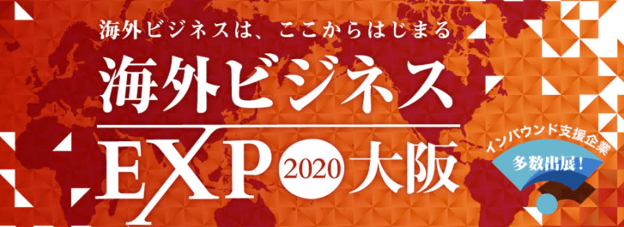 EXPO2020OSAKA