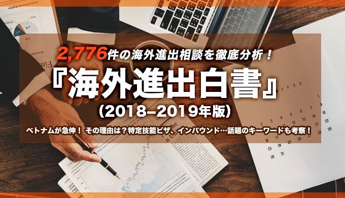 key_hakusho_2018-2019