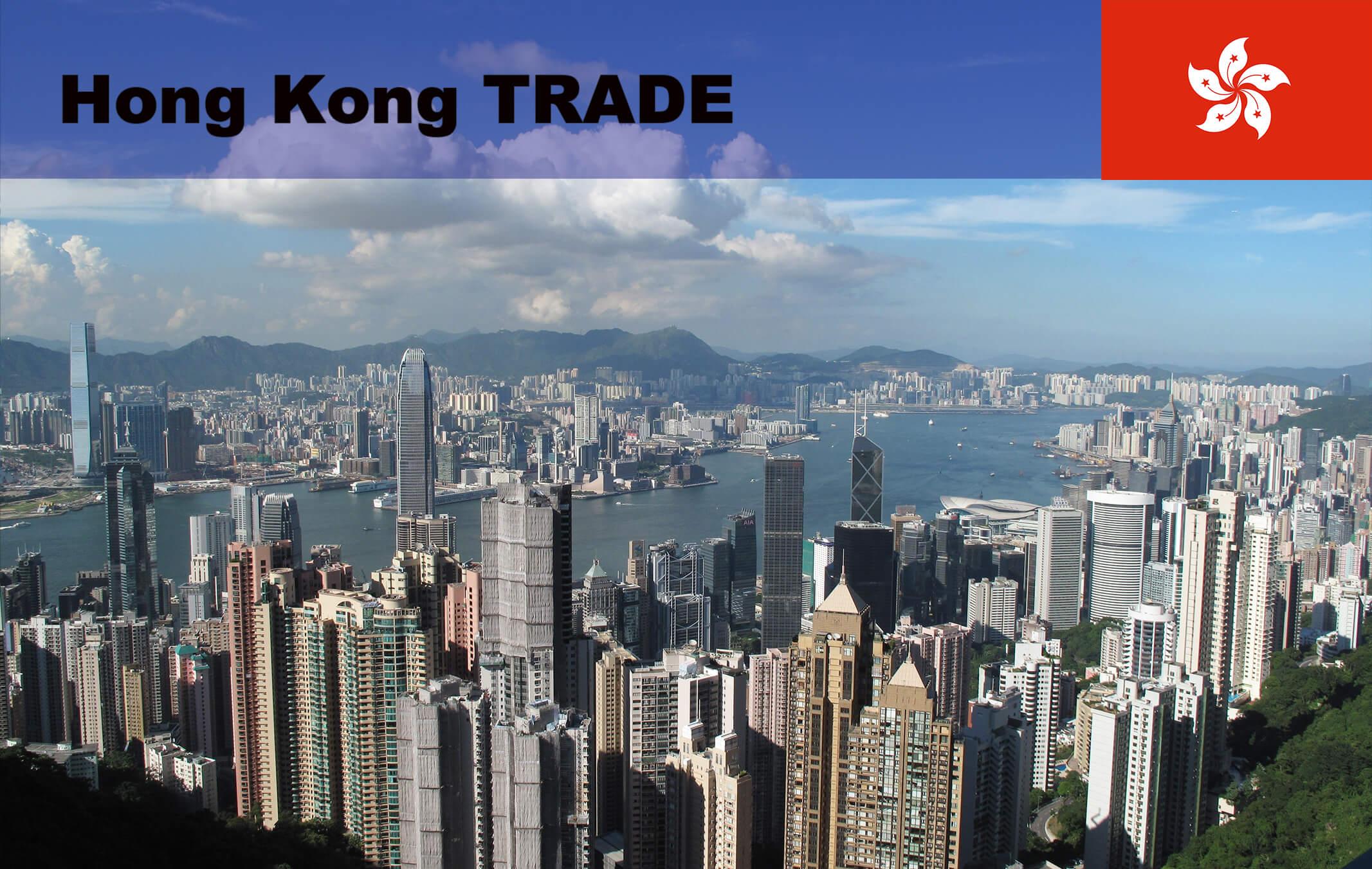 香港貿易の基礎知識   貿易相手国ランキング・各国FTAの状況・新型コロナの影響