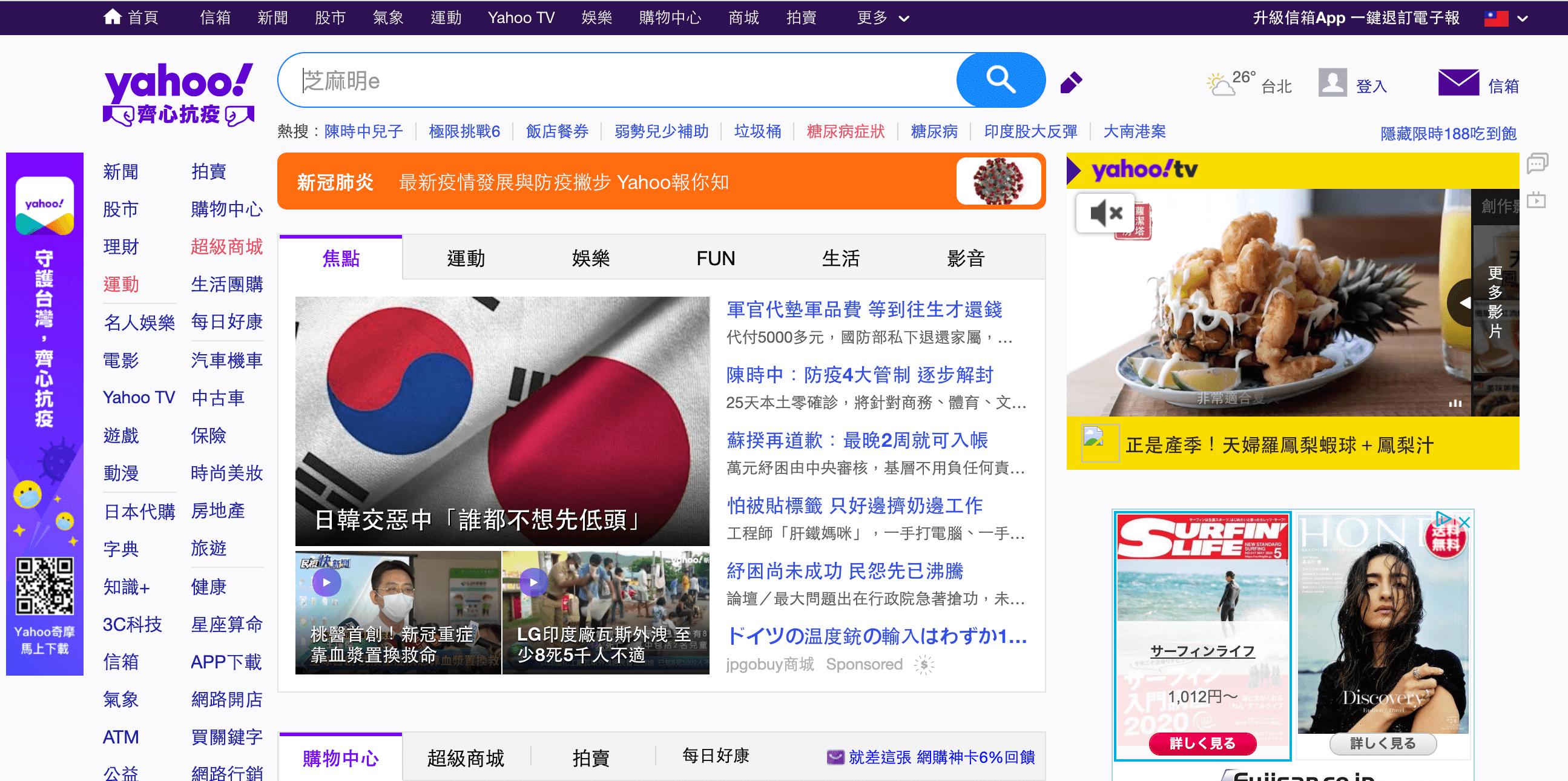 Yahoo!奇摩 (1)