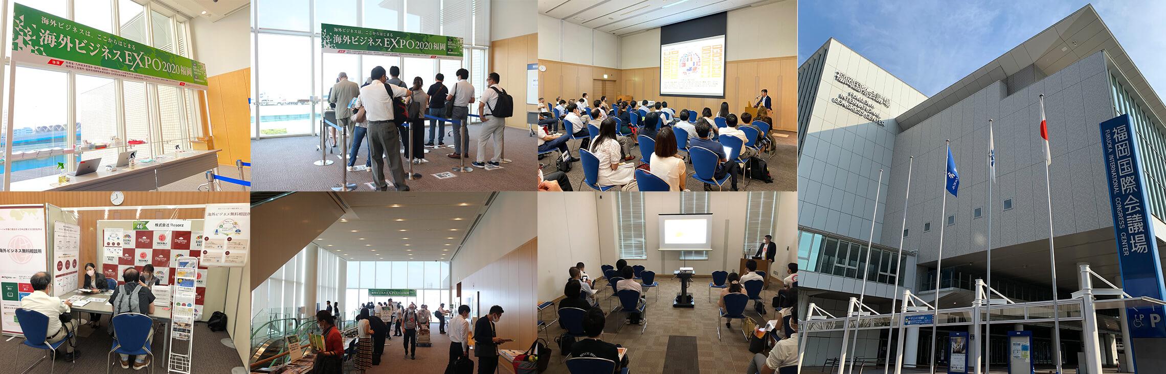 海外ビジネスEXPO福岡2020_01