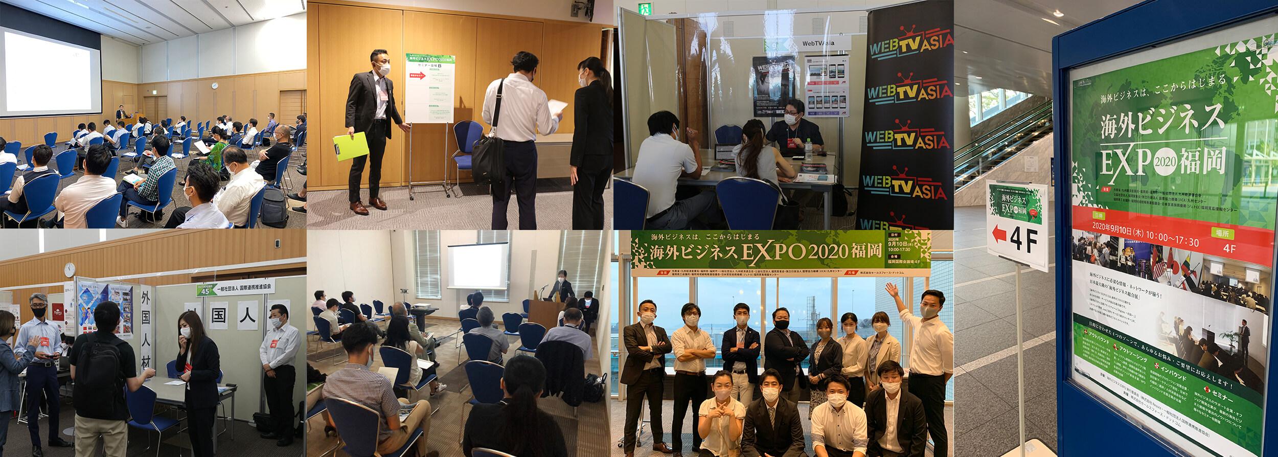 海外ビジネスEXPO福岡2020_02