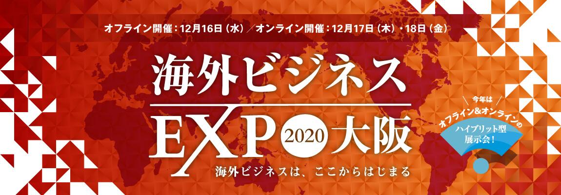 海外ビジネスEXPO大阪2020