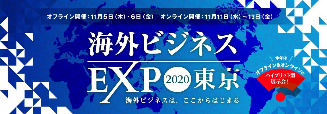 海外ビジネスEXPO2020東京