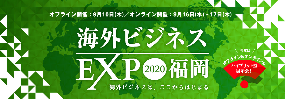 海外ビジネスEXPO2020福岡
