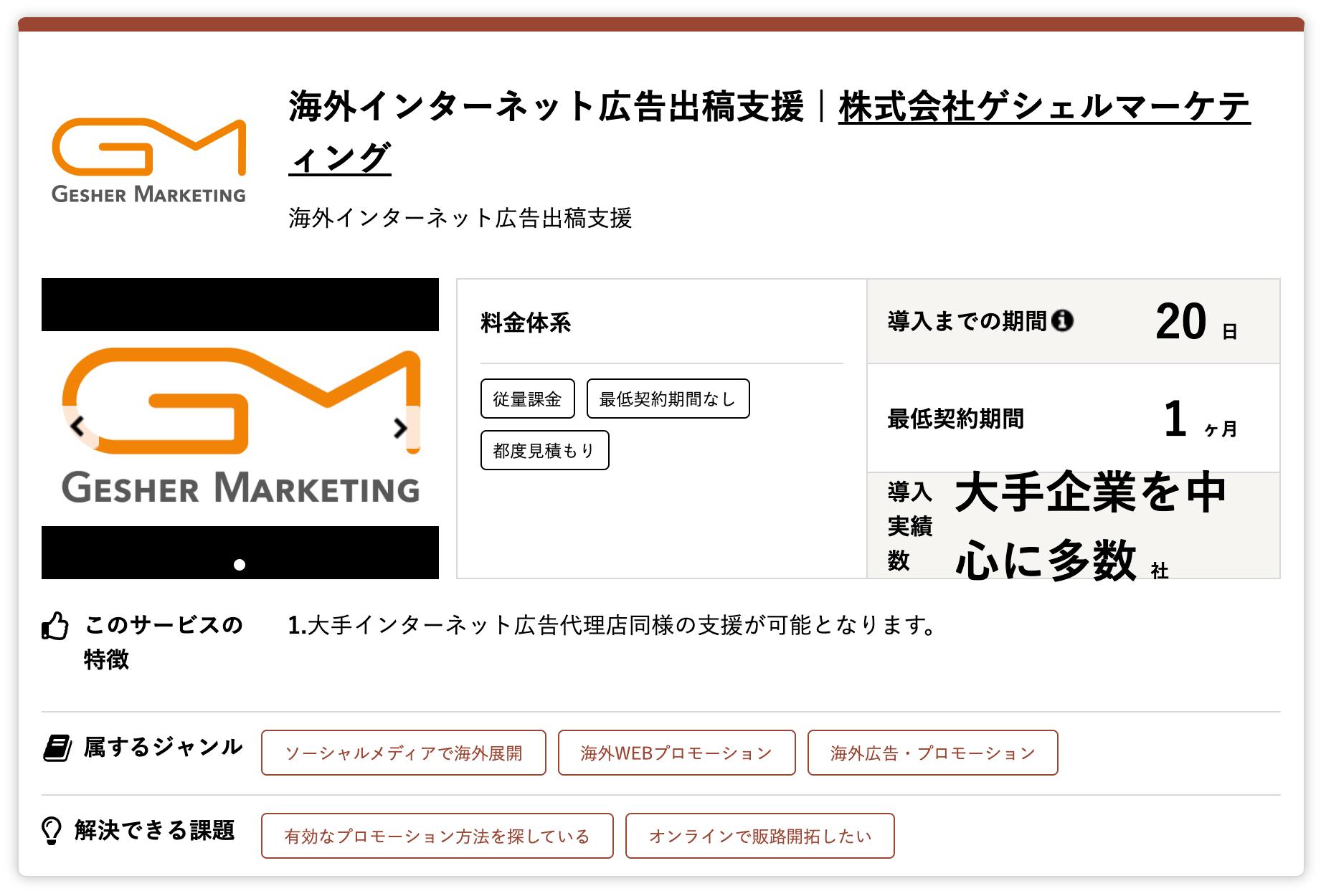 株式会社ゲシェルマーケティング_