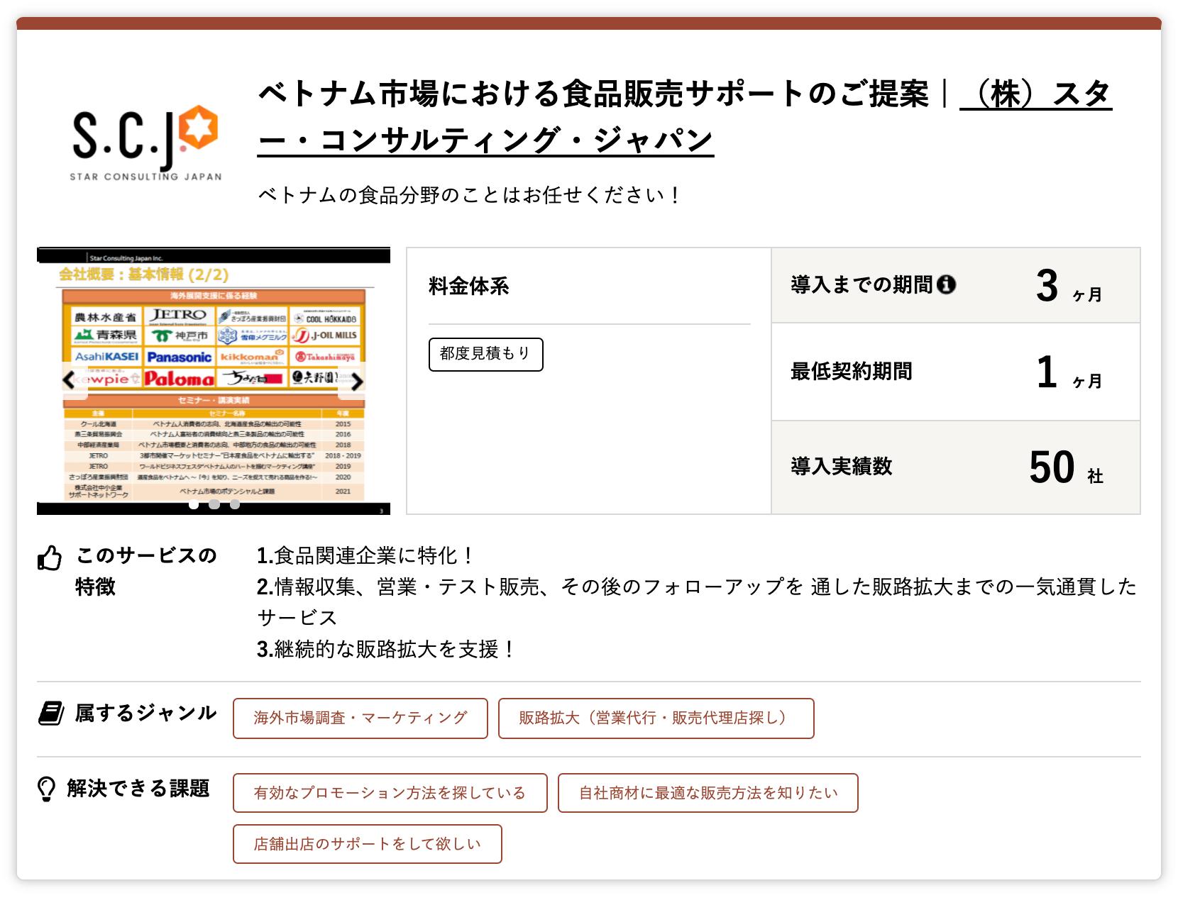 (株)スター・コンサルティング・ジャパン