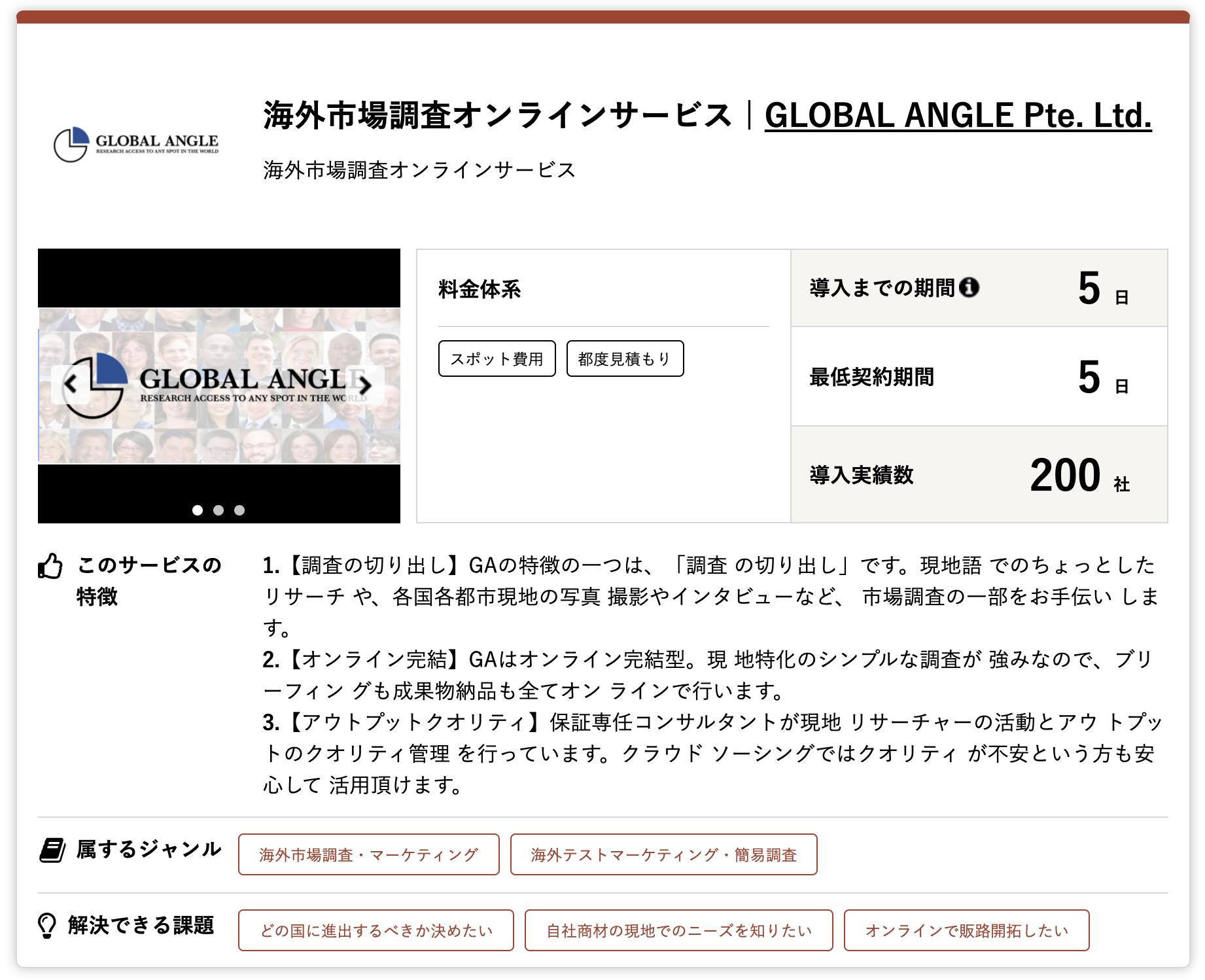 GLOBAL ANGLE Pte. Ltd._