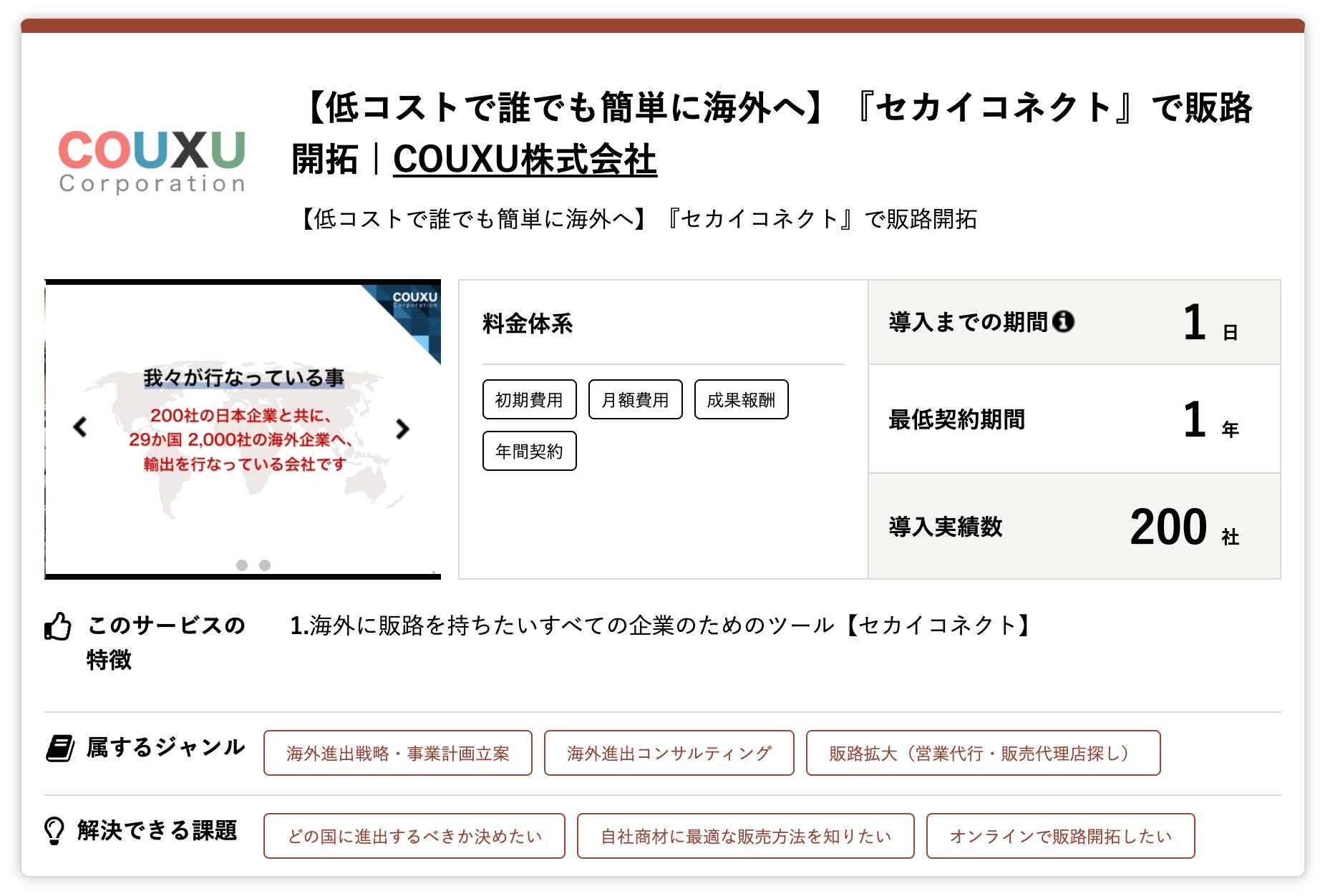 couxu_