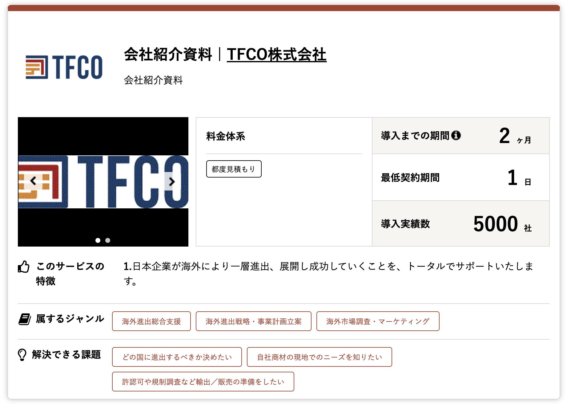 tfco_