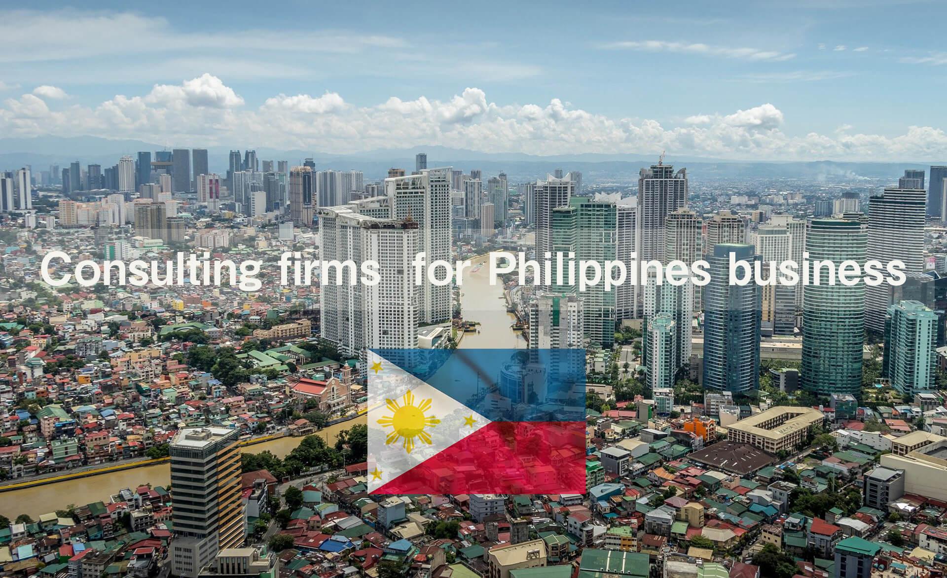 Philippines_wpdl フィリピン コンサル