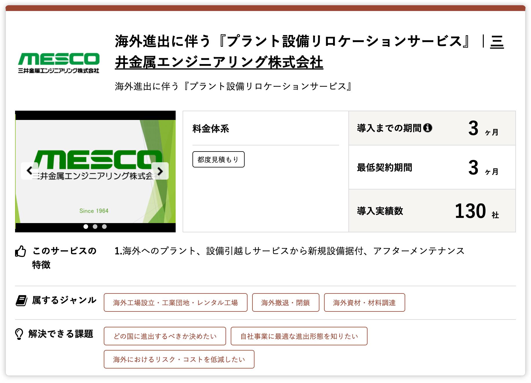 wpdl_三井金属エンジニアリング株式会社