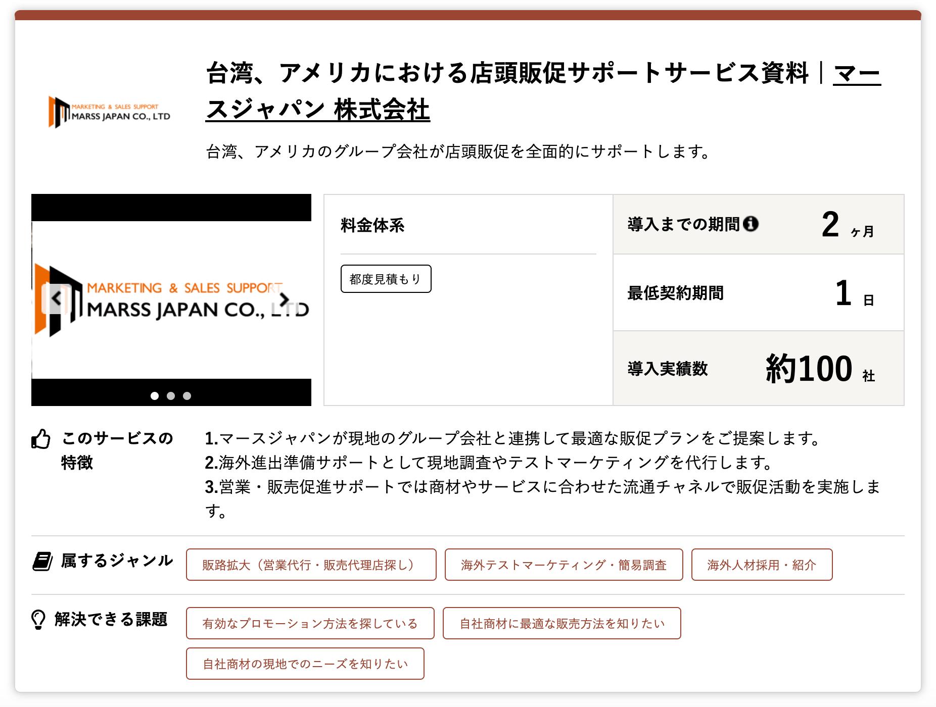 _WPDL_マースジャパン 株式会社