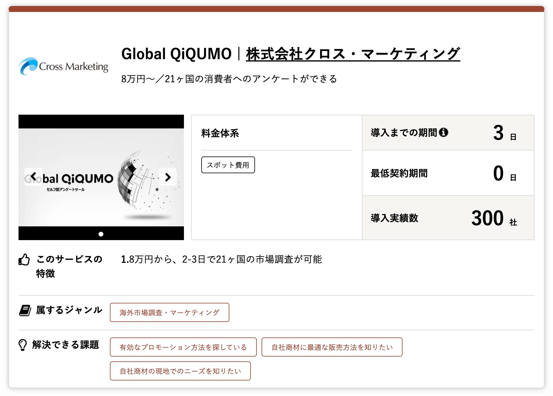 _WPDL_株式会社クロス・マーケティング