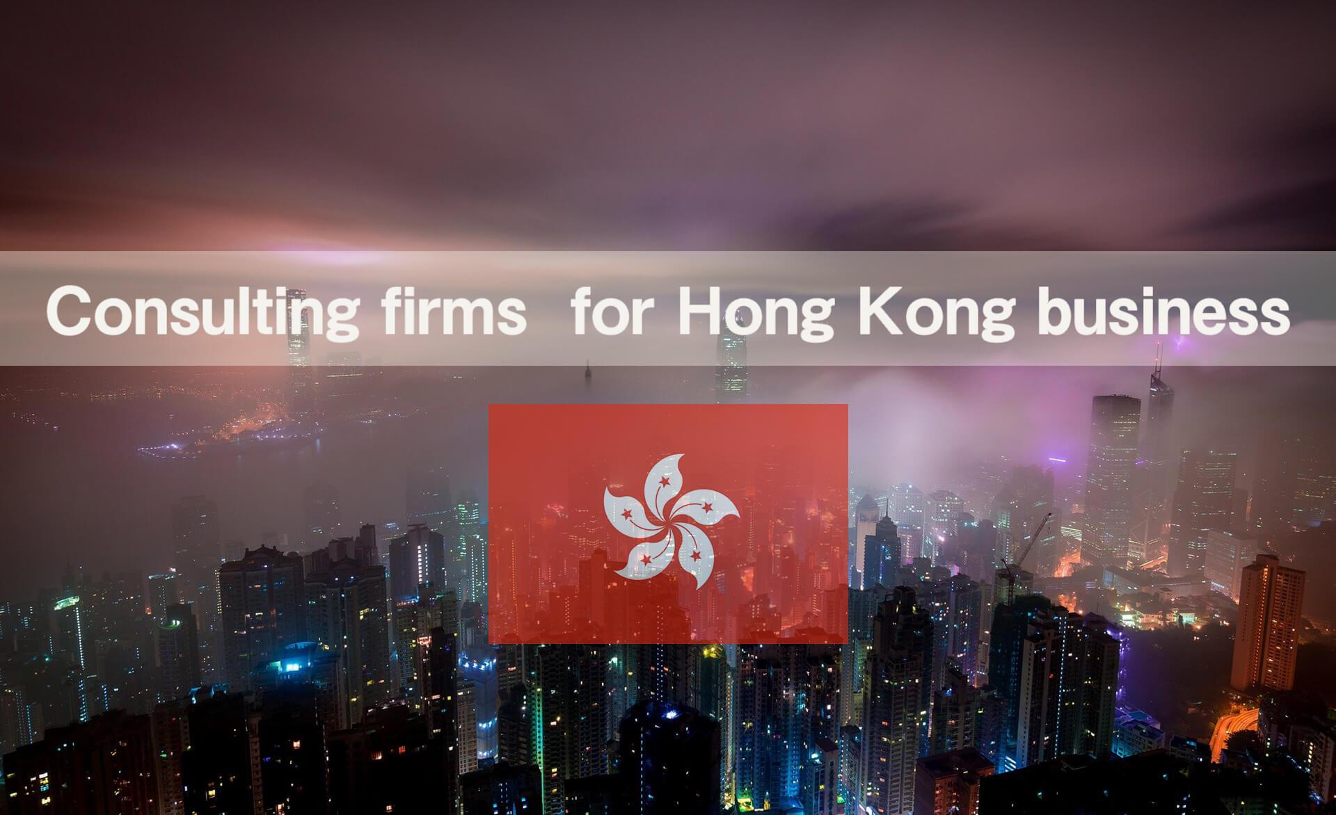 あなたの香港進出をサポート! 香港ビジネスコンサルティング企業 まとめ
